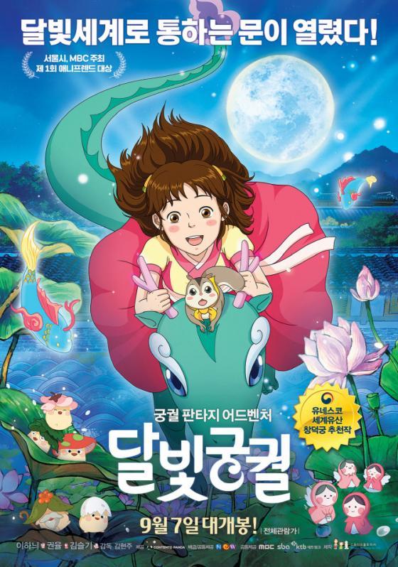 韓国、『千と千尋の神隠し』パクるwww