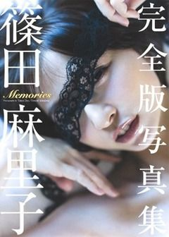 篠田麻里子の集大成写真集に批判の声
