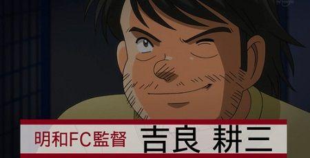 アニメ最新版『キャプテン翼』、酔っぱらいキャラの吉良耕三が大幅改変され、ただの○○好きにされてしまう・・・