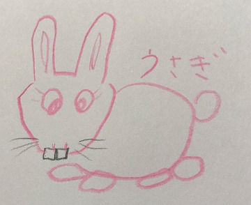 相田翔子が描いたウサギの絵wwwwww