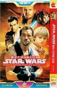 【画像】 スターウォーズ海賊版DVDのパッケージが酷いと話題に