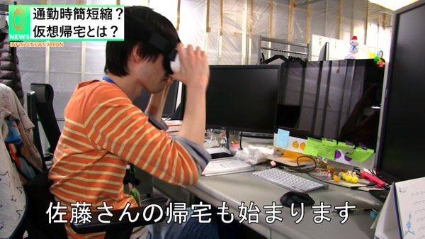 【画像】日本のブラック企業のVRの使い方wwwwwwwwwwww