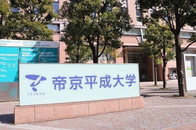 帝京平成大学とかいう大学