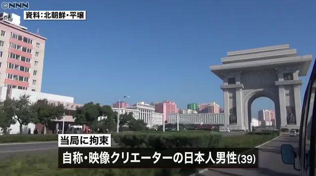 【悲報】北朝鮮に拘束された日本人、ただのアホYoutuberだったwwwwwwwwwwww