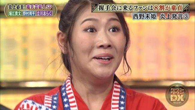 【悲報】西野未姫がダウンタウンDXでAKB48の握手会に来るヲタクをディスりまくり・・・