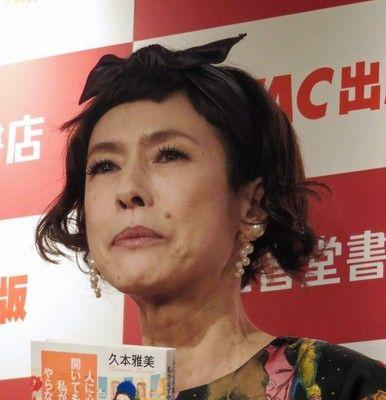 久本雅美「高畑淳子さん今苦しいよね?分かるよ。私になんでも相談して!力になりたい」←久本さん優しい(´;ω;`)