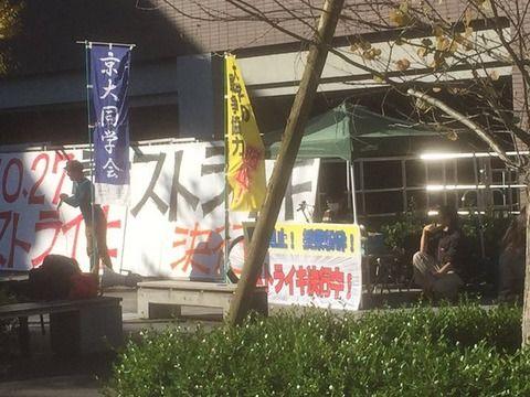 【マジキチ】京大生の一部が一般の学生に多大な迷惑ストライキを実施www(画像あり)