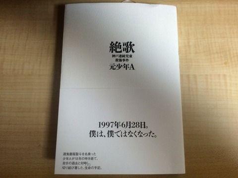 【元少年A】酒鬼薔薇聖斗が絶歌の売れ行きは100万部売れると豪語!(画像あり)