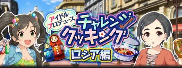 【モバマス】イベント予告!アイドルプロデュース「チャレンジクッキング ロシア編」!