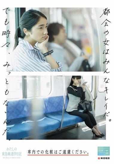 【悲報】 東急のポスター「電車で化粧みっともない」 →Twitter等で「女性差別!」と大炎上wwwww