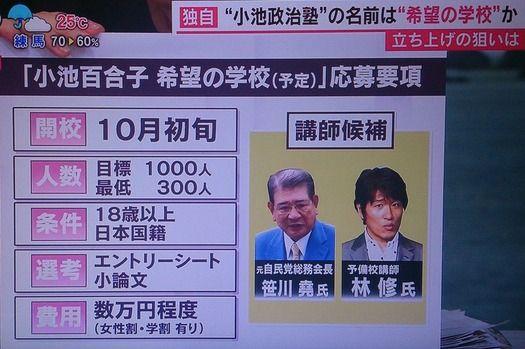【超朗報】林修、小池百合子政治塾の講師に就任へwwwwww