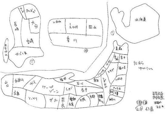 【画像】偏差値35が書いた日本地図ヤバすぎるwwwwwww