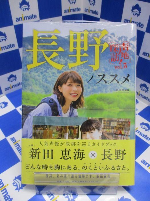 【悲報】新田恵海さんの新刊、帯で開き直るwwwwwwwwww