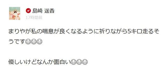 【9期の絆】AKB48まりやぎ、ぱるるの喘息が良くなるように5キロ走る!【永尾まりや/島崎遥香】