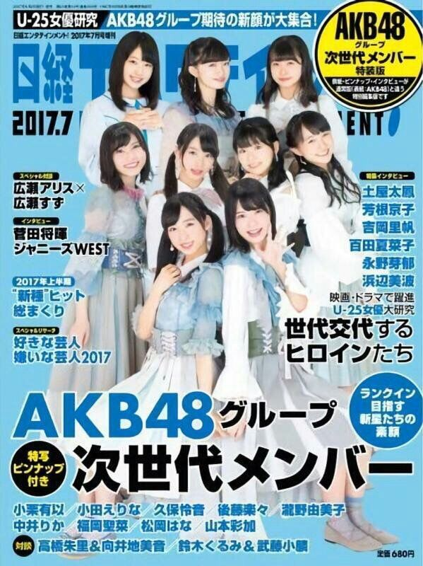 『日経エンタ AKB48G次世代メンバー特装版』の表紙を公開!センターはチーム8小栗有以と小田えりな!【AKB48/SKE48/NMB48/HKT48/NGT48/STU48/チーム8】