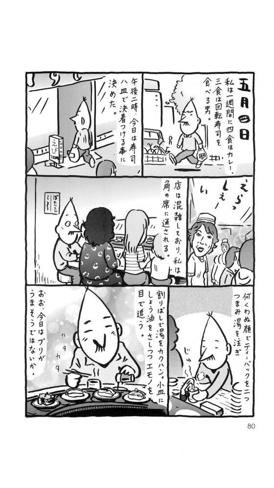 【悲報】漫画家さん、回転寿司でのマナーの悪さを痛烈に批判