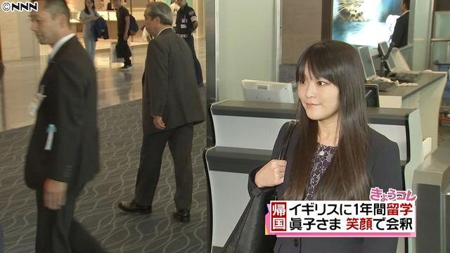 【画像あり】眞子さま、英国からお美しくなられて帰国する
