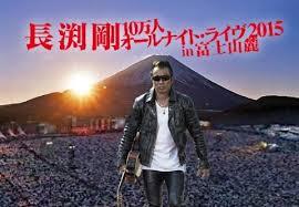 【悲報】ワイ、長渕剛のライブから未だ帰れず