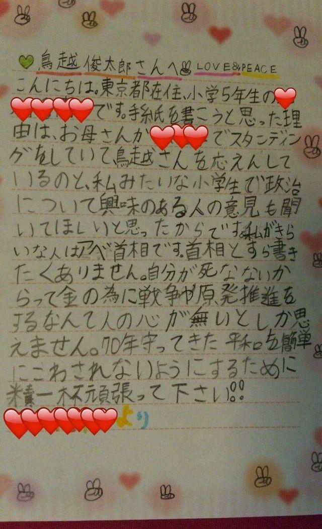 【泣ける】小学5年生が鳥越俊太郎さんに送った応援の手紙(;ω;)(;ω;)(;ω;)(^ω^)(;ω;)