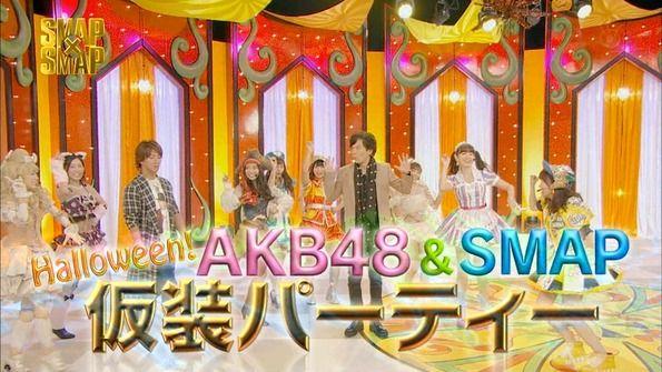 SMAP×SMAP「AKB48&SMAPが仮装してハロウィンパーティ!」の感想(キャプチャ画像あり)【ハロウィン・ナイト】
