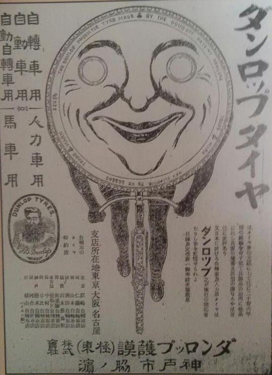 【画像】彡(゚)(゚)「大正時代のダンロップタイヤの広告?ちょっと調べたろ!」