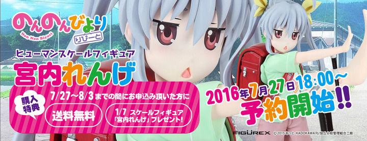 【画像あり】のんのんびよりの等身大フィギュアが80万円wwwwwww