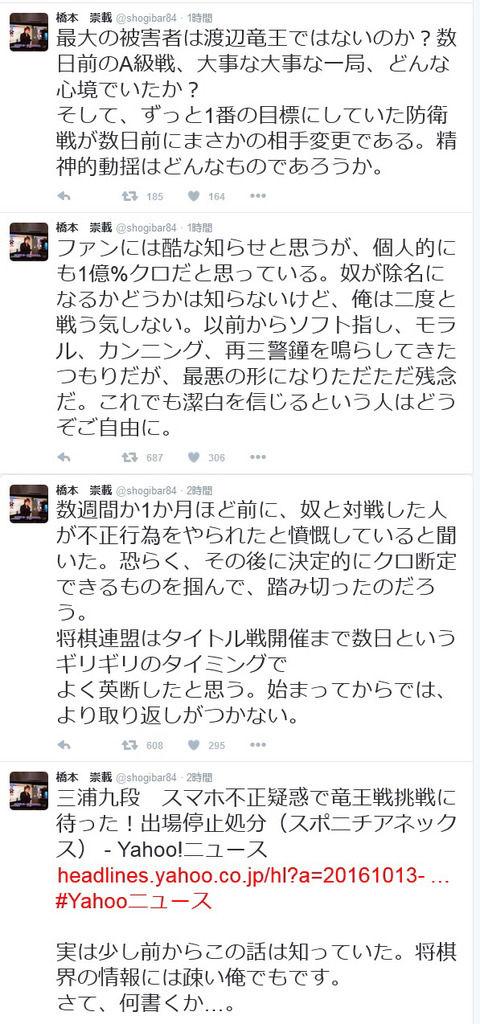 【将棋】橋本崇載八段「三浦は1億%クロ 奴とは2度と戦う気しない」→「これはスタッフが呟きました」→炎上
