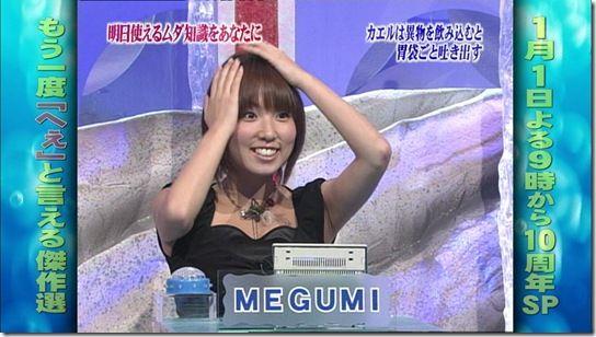 【画像あり】MEGUMIですごく抜きたくなる時あるよな