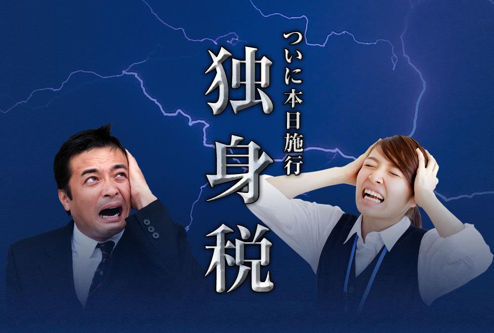 【悲報】日本さん、独身税を検討し始める……