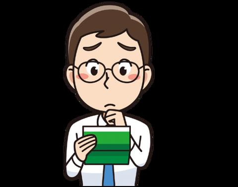 【悲報】ぼく宮廷卒、初任給15万円