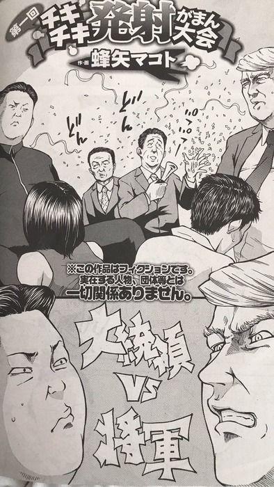 【悲報】エロ漫画雑誌、不謹慎すぎて発禁処分になりそう