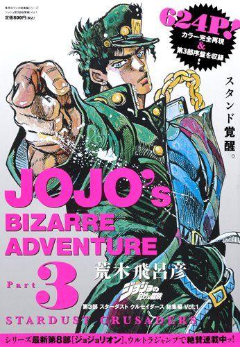 「ジョジョの奇妙な冒険」第3部が実写化決定!空条承太郎役に山崎賢人