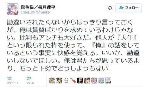 【馬鹿】 アニメ化したラノベ「Re:ゼロ」の作者がマジで中二病すぎて痛々しいと話題に