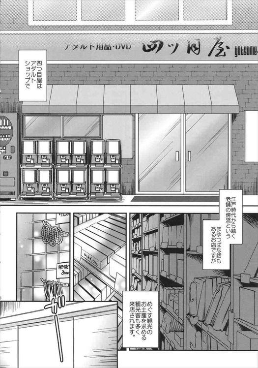 【エロ漫画】あたしが日給4000円のバイトを辞められない理由wwww