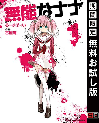【悲報】ネット民絶賛アニメ「無能なナナ」、163枚しか売れてなかった…