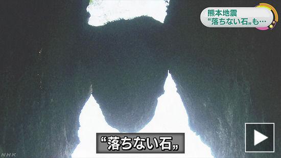 【画像】熊本の落ちない石の現在wwwww
