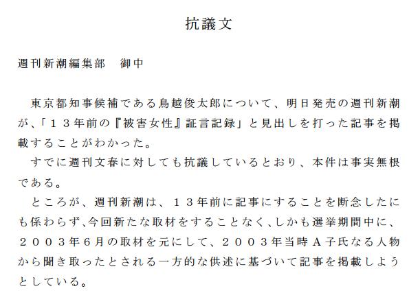 鳥越俊太郎弁護団、週刊新潮にも抗議文送付&明日にも刑事告訴の準備…