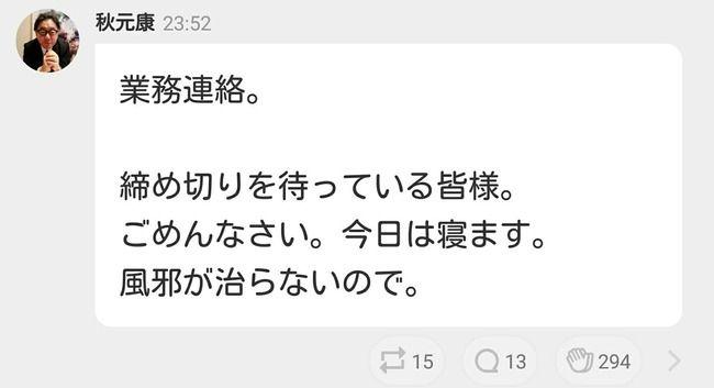【AKB48】秋元康「業務連絡。締め切りあるけど今日は寝る」【やすす】