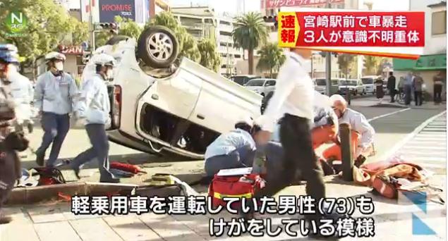 宮崎駅前で車暴走、3人が意識不明の重体