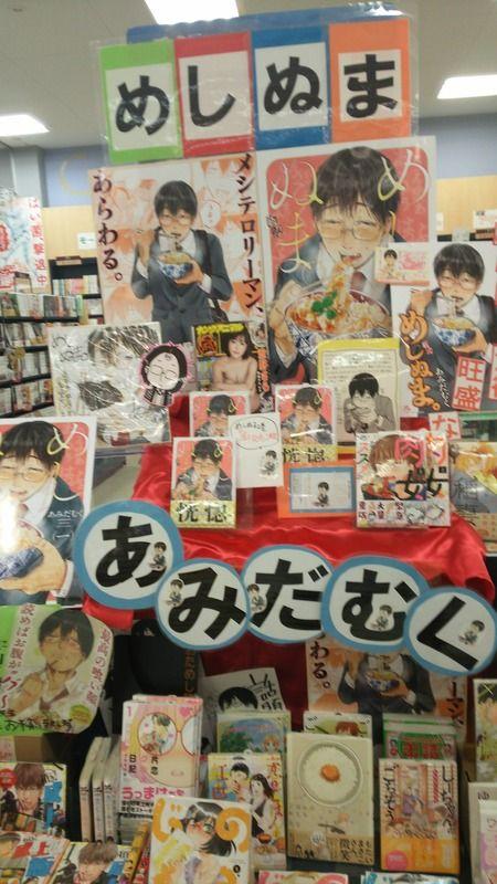 【悲報】料理漫画めしぬまさん、本屋まで汚染する