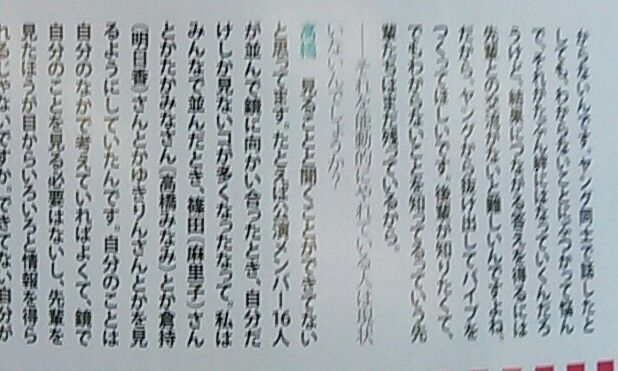 AKB48高橋朱里「いまの若手は能動的に先輩から学ぶことが出来てない」