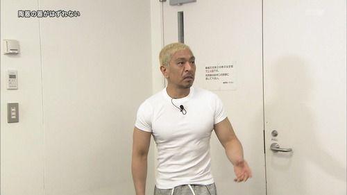 【画像】松本人志が筋肉ムキムキでヤバい こんなんお前らワンパンやろ・・・