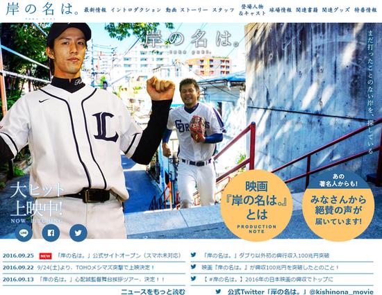 映画「岸の名は。」大ヒット公開中!!!!!!!