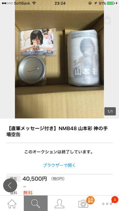 山本彩の場空缶が40,500円で落札されていた件wwwwwwwwwww