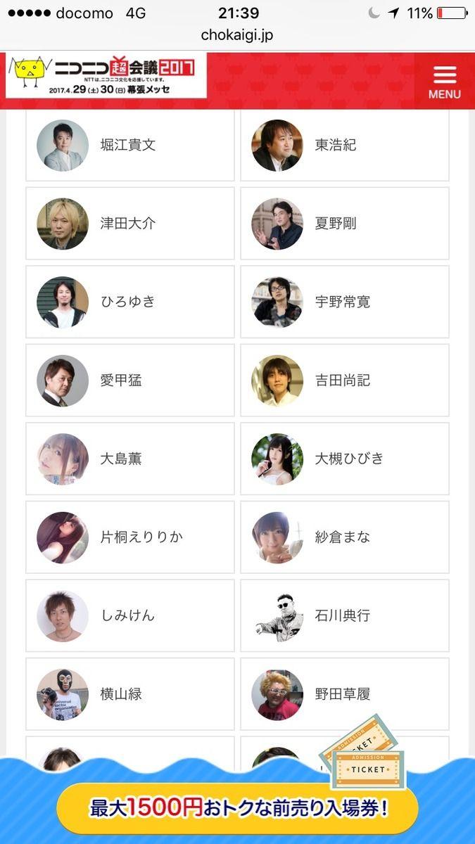 【悲報】ニコニコ超会議、某メスイキと大島薫が同じイベントに出演