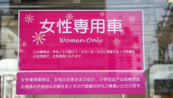 女性専用車で男と女が口論→別の女が男の味方をして女は逃亡wwwww