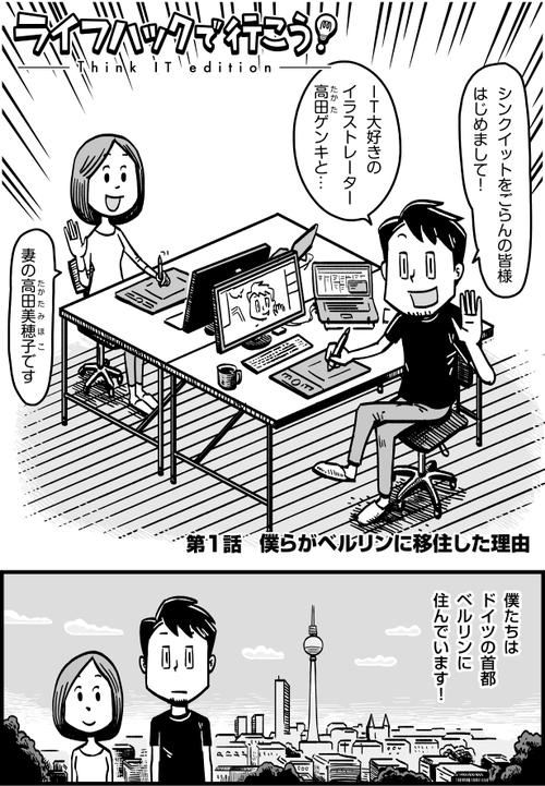 【朗報】一流有名イラストレーター「僕は日本を捨ててドイツに行って成功してる。日本はオワコン」【画像】