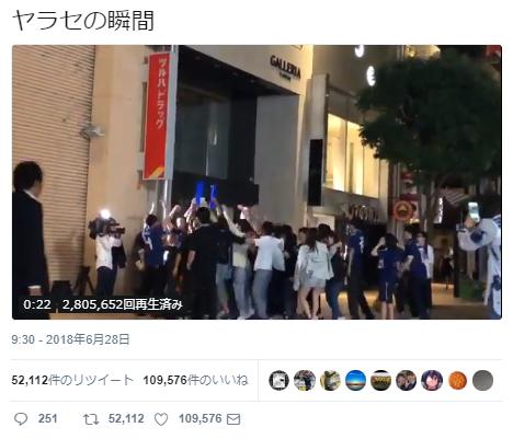 【動画】日本サポーター、ヤラせの決定的瞬間が撮影されるwwwwwwww