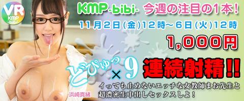 浜崎真緒 11月初回キャンペーン2 720_300