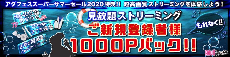 JP_VRbanner200807SSS_mihoudai